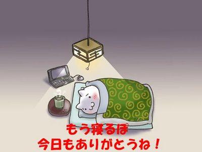 もう寝るぽのLINEスタンプ画像
