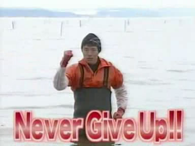 Never GiveUp!!のLINEスタンプ画像